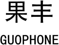 Guophone